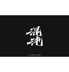 Permalink to 15P Collection of the latest Chinese font design schemes in 2021 #.324