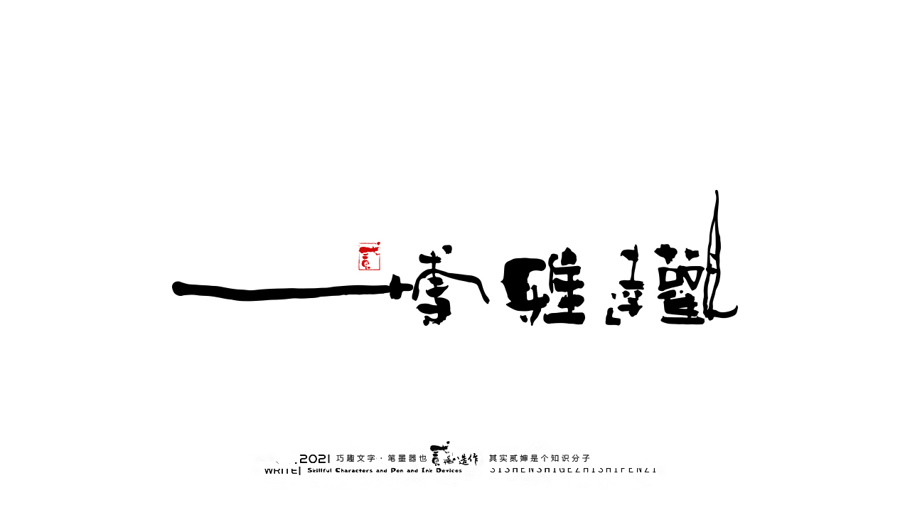 18P Collection of the latest Chinese font design schemes in 2021 #.325