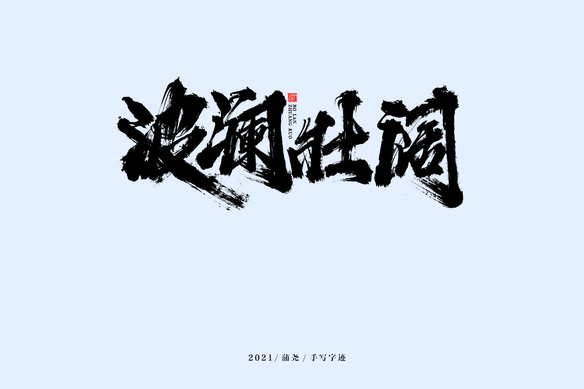 10P Collection of the latest Chinese font design schemes in 2021 #.329