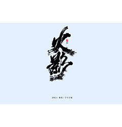 Permalink to 10P Collection of the latest Chinese font design schemes in 2021 #.329