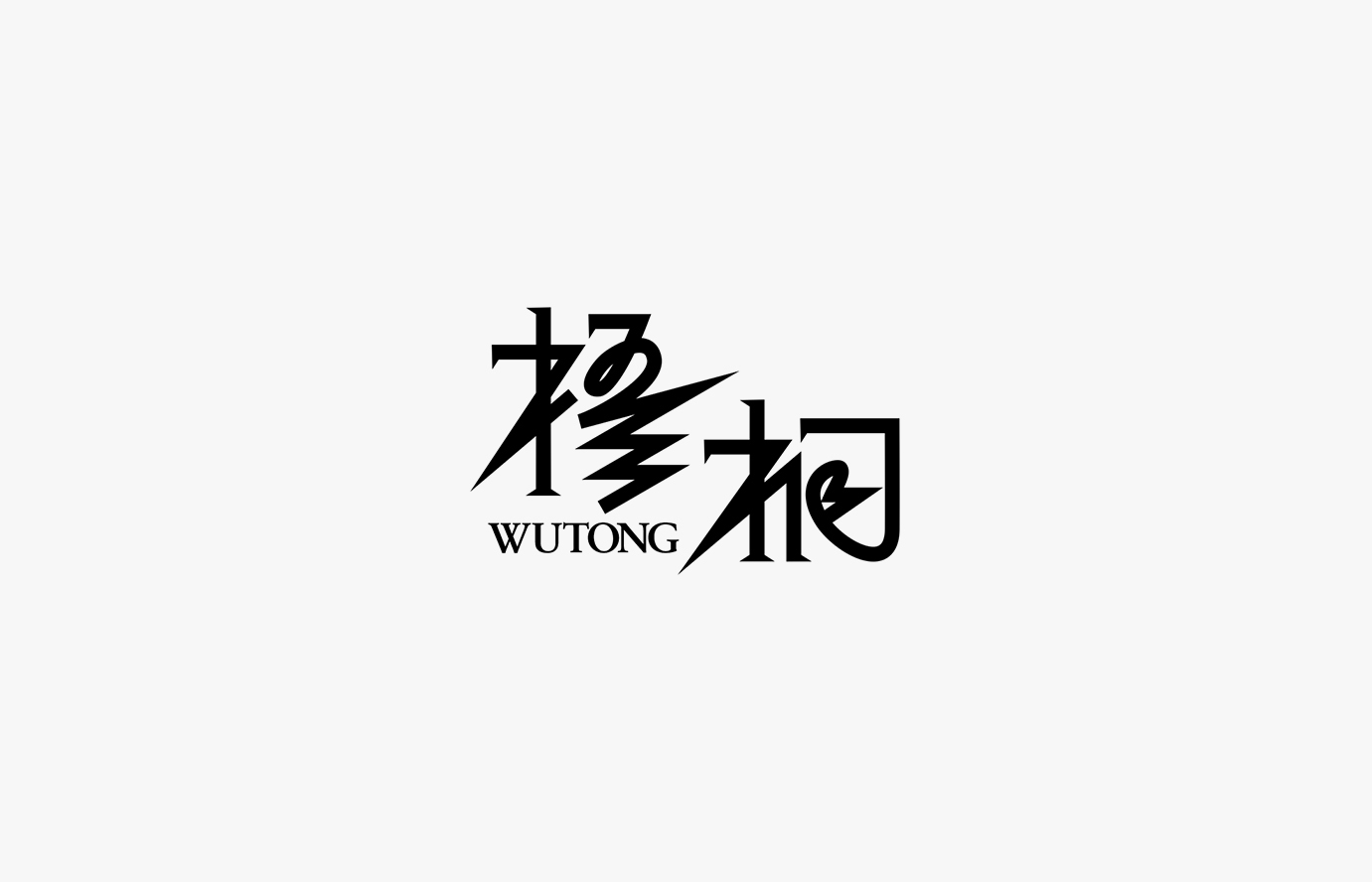 10P Collection of the latest Chinese font design schemes in 2021 #.328