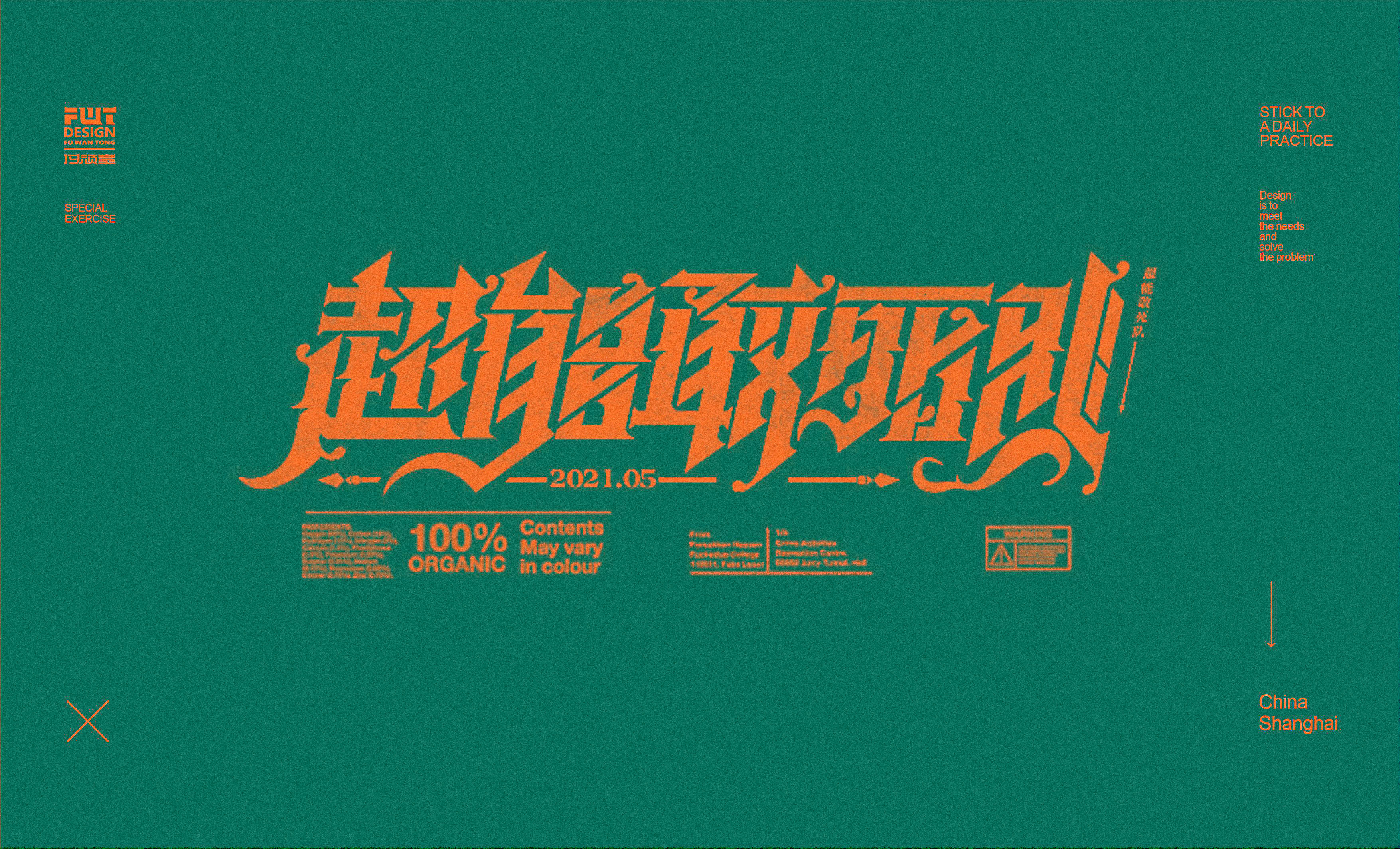 20P Collection of the latest Chinese font design schemes in 2021 #.327
