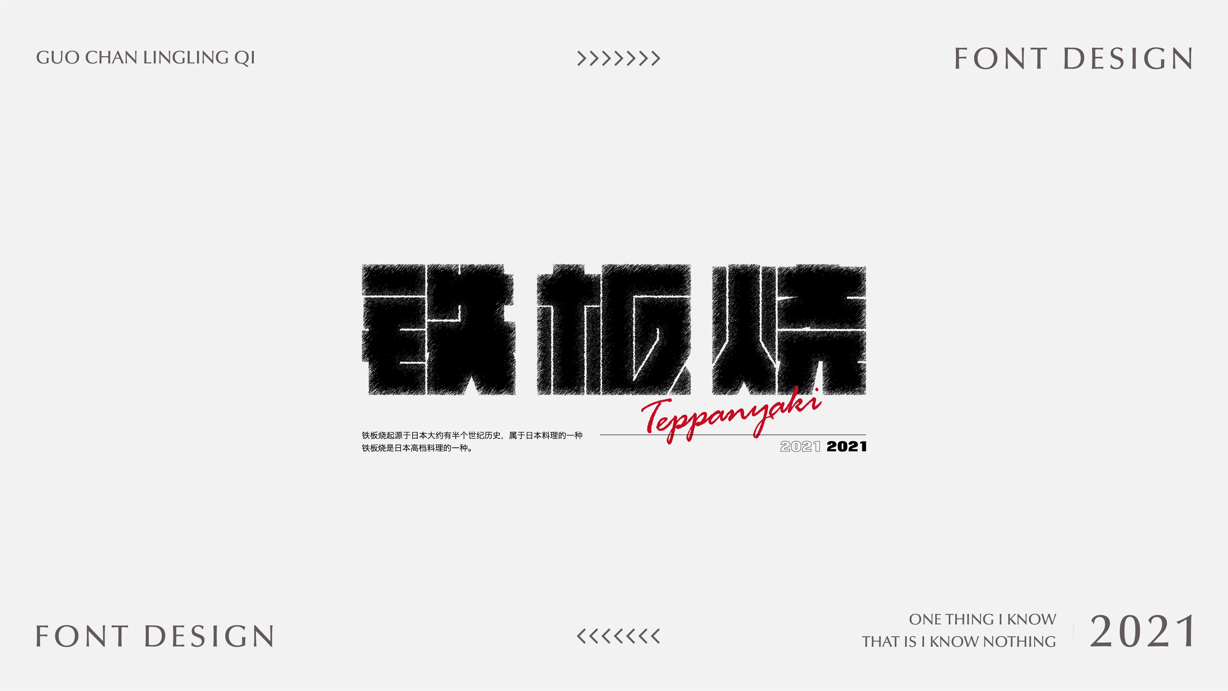 40P Collection of the latest Chinese font design schemes in 2021 #.326