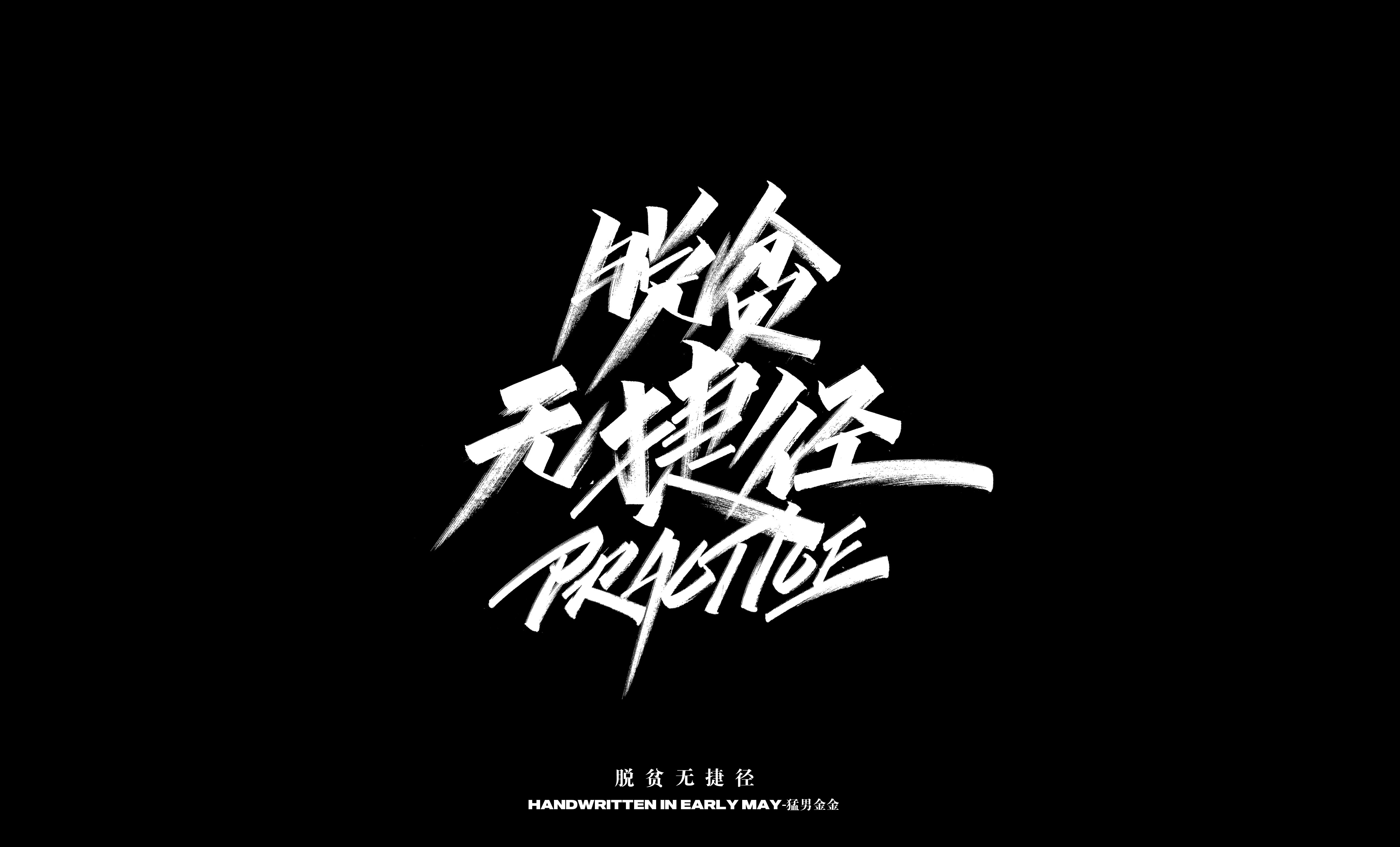 16P Collection of the latest Chinese font design schemes in 2021 #.330