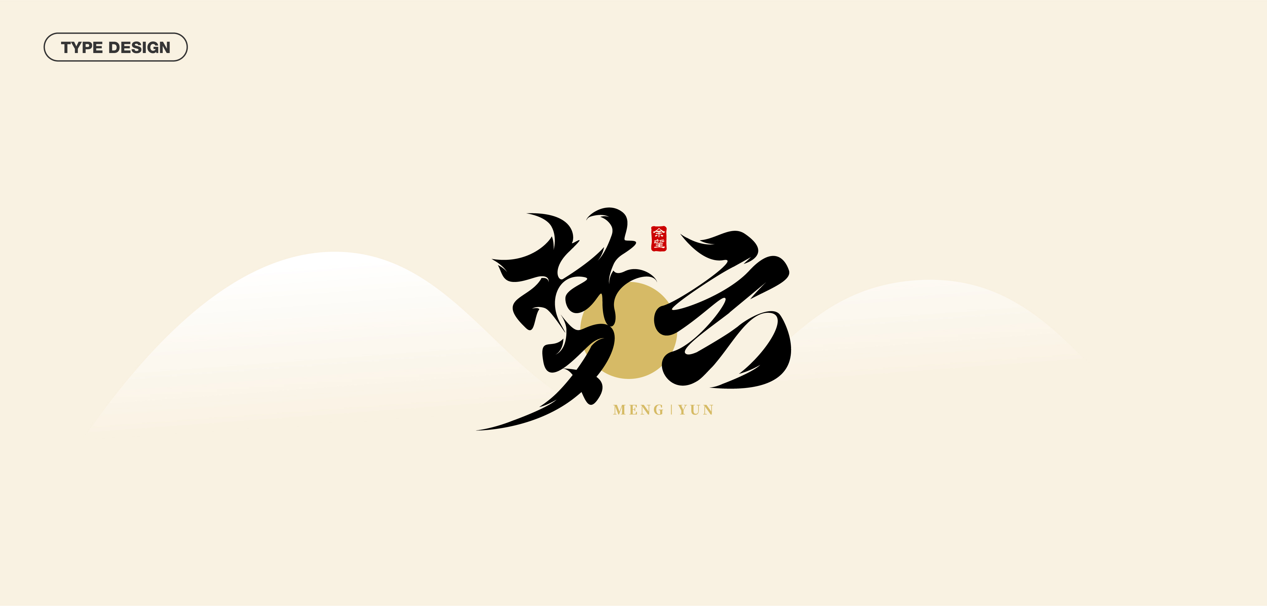 7P Collection of the latest Chinese font design schemes in 2021 #.331