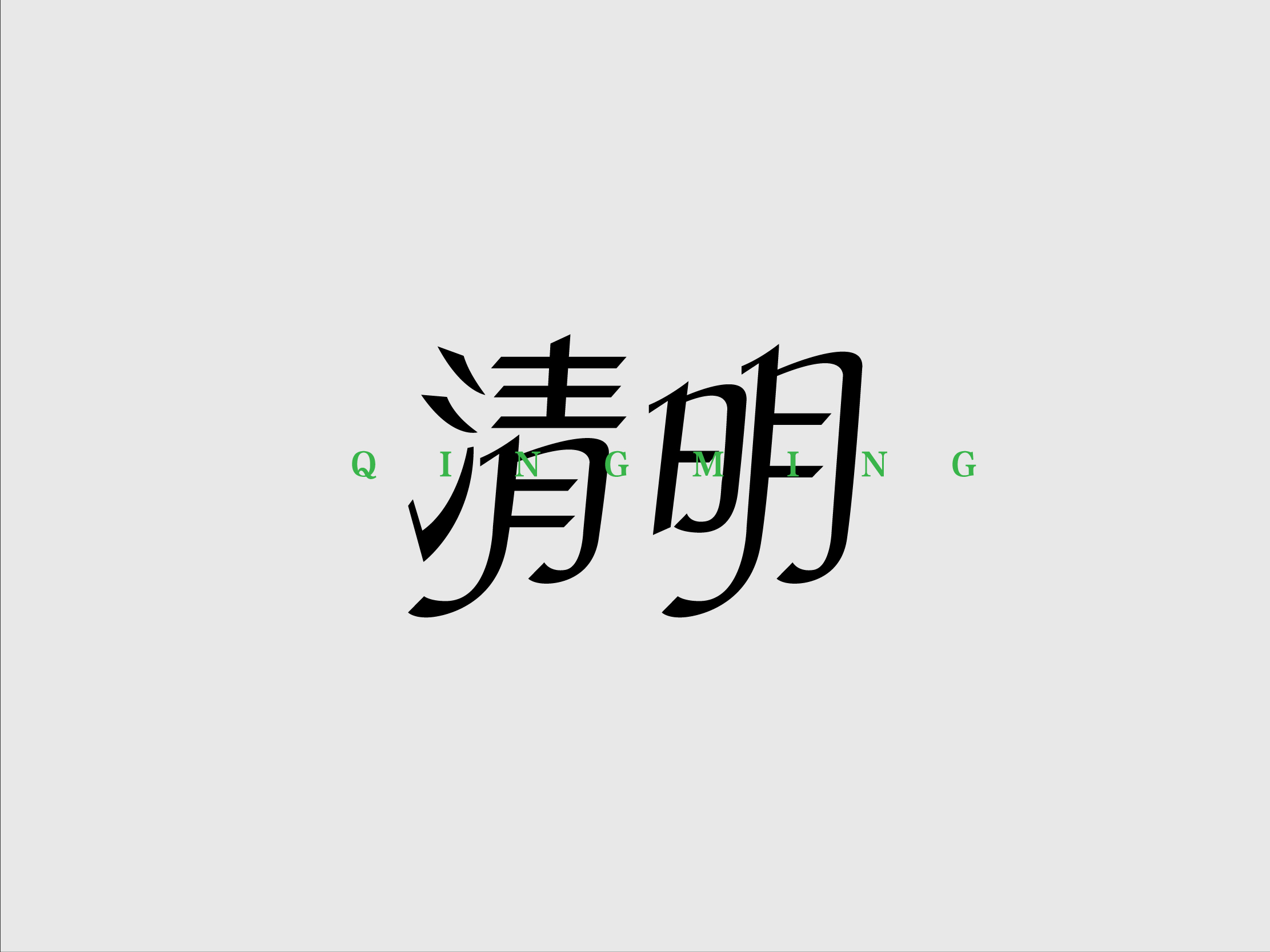 24P Collection of the latest Chinese font design schemes in 2021 #.332