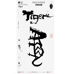Permalink to 12P Collection of the latest Chinese font design schemes in 2021 #.335