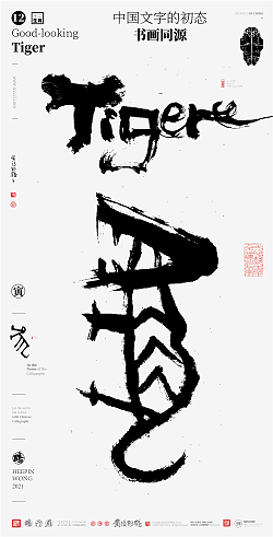 12P Collection of the latest Chinese font design schemes in 2021 #.335