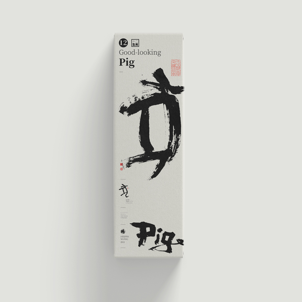 12P Collection of the latest Chinese font design schemes in 2021 #.338