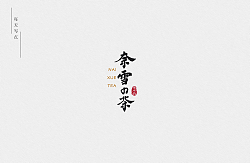 8P Collection of the latest Chinese font design schemes in 2021 #.337