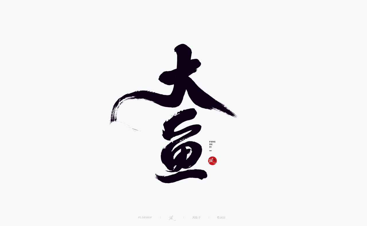 29P Collection of the latest Chinese font design schemes in 2021 #.336