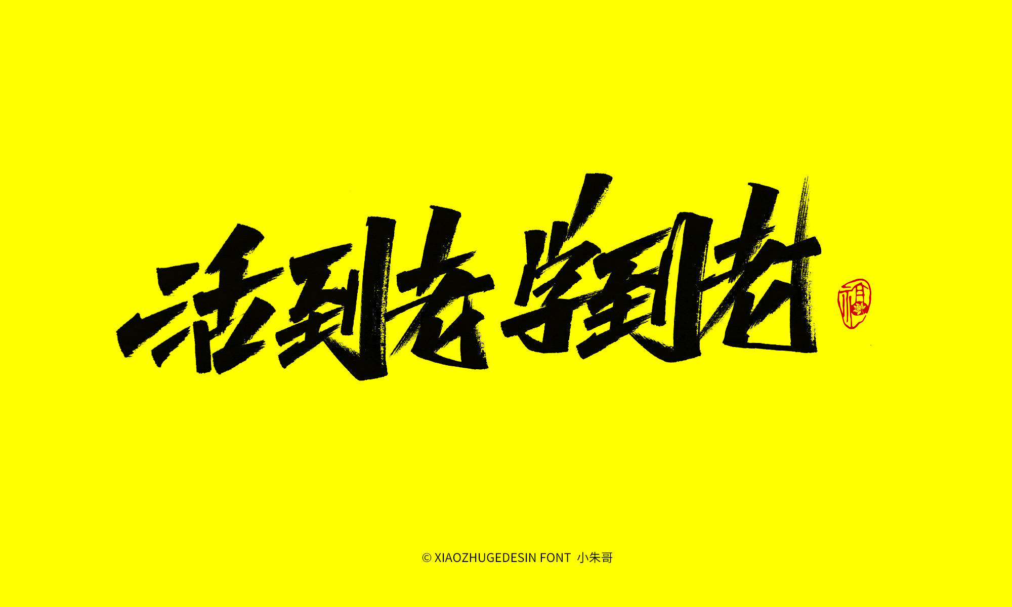 16P Collection of the latest Chinese font design schemes in 2021 #.334