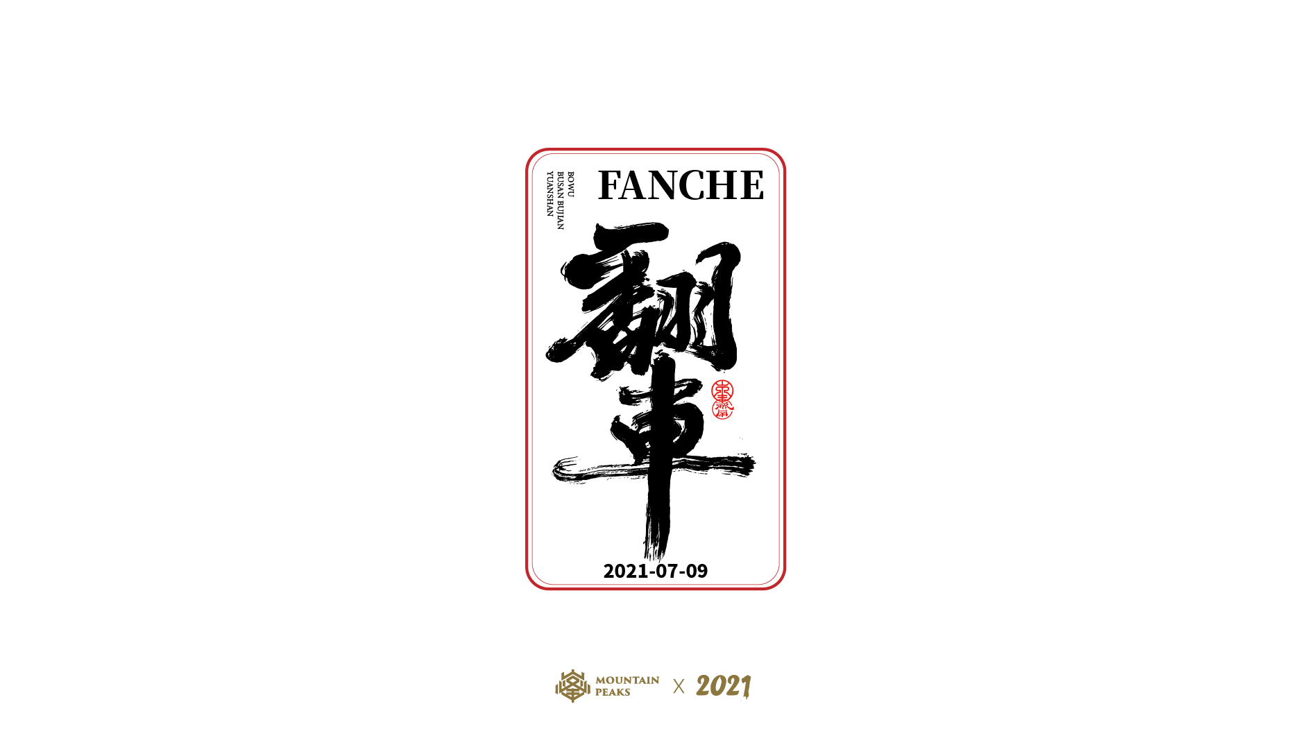 20P Collection of the latest Chinese font design schemes in 2021 #.339