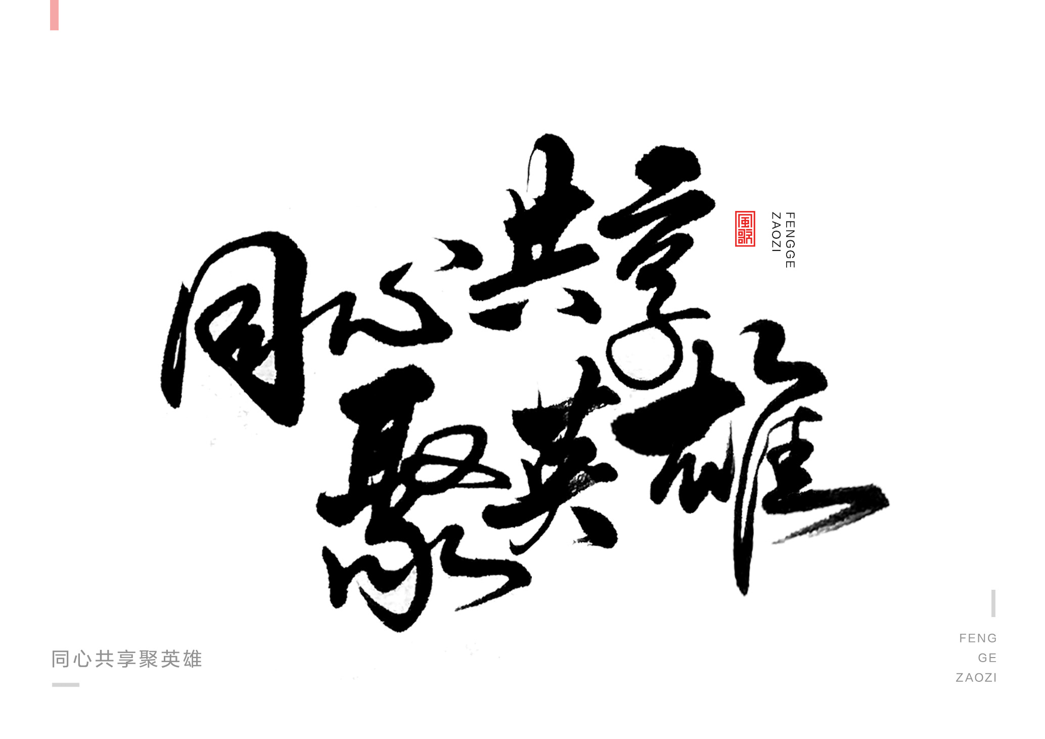 22P Collection of the latest Chinese font design schemes in 2021 #.340