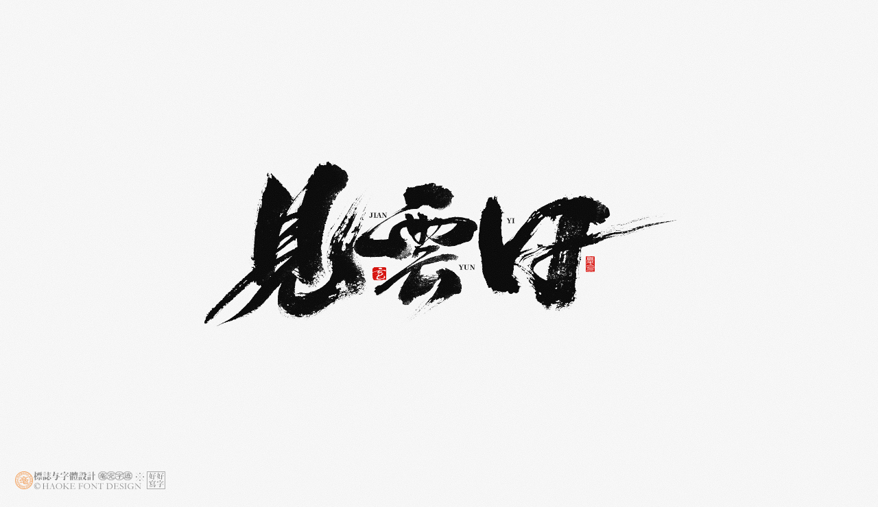 16P Collection of the latest Chinese font design schemes in 2021 #.342
