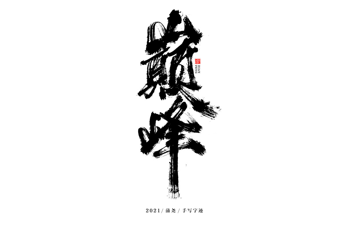 21P Collection of the latest Chinese font design schemes in 2021 #.343