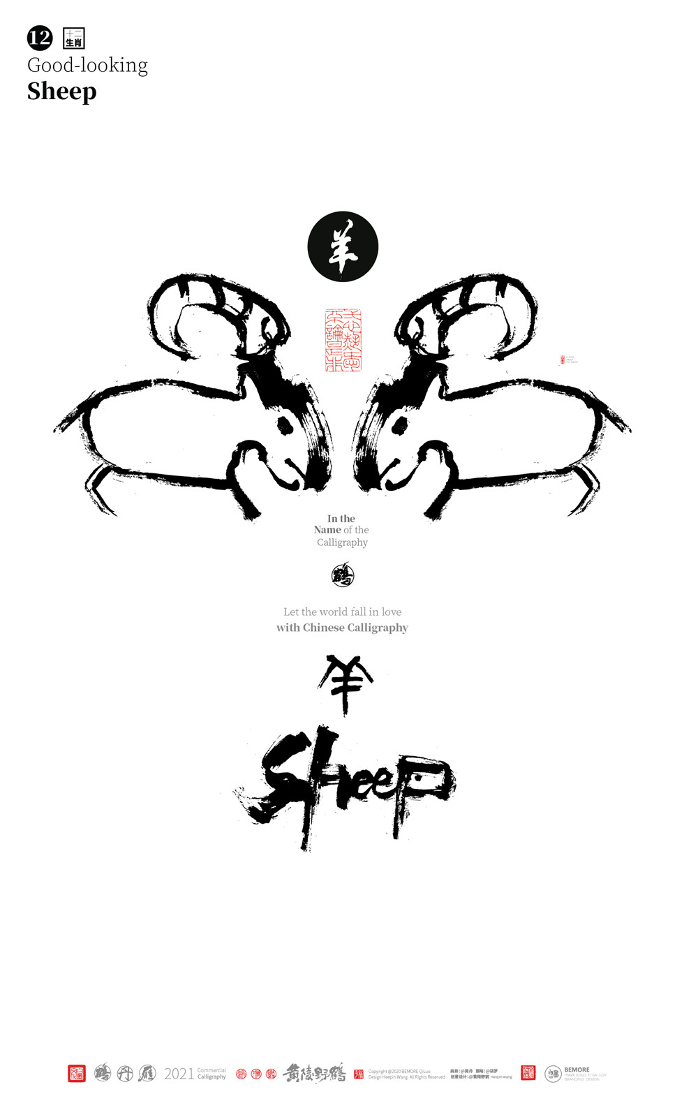 25P Collection of the latest Chinese font design schemes in 2021 #.344