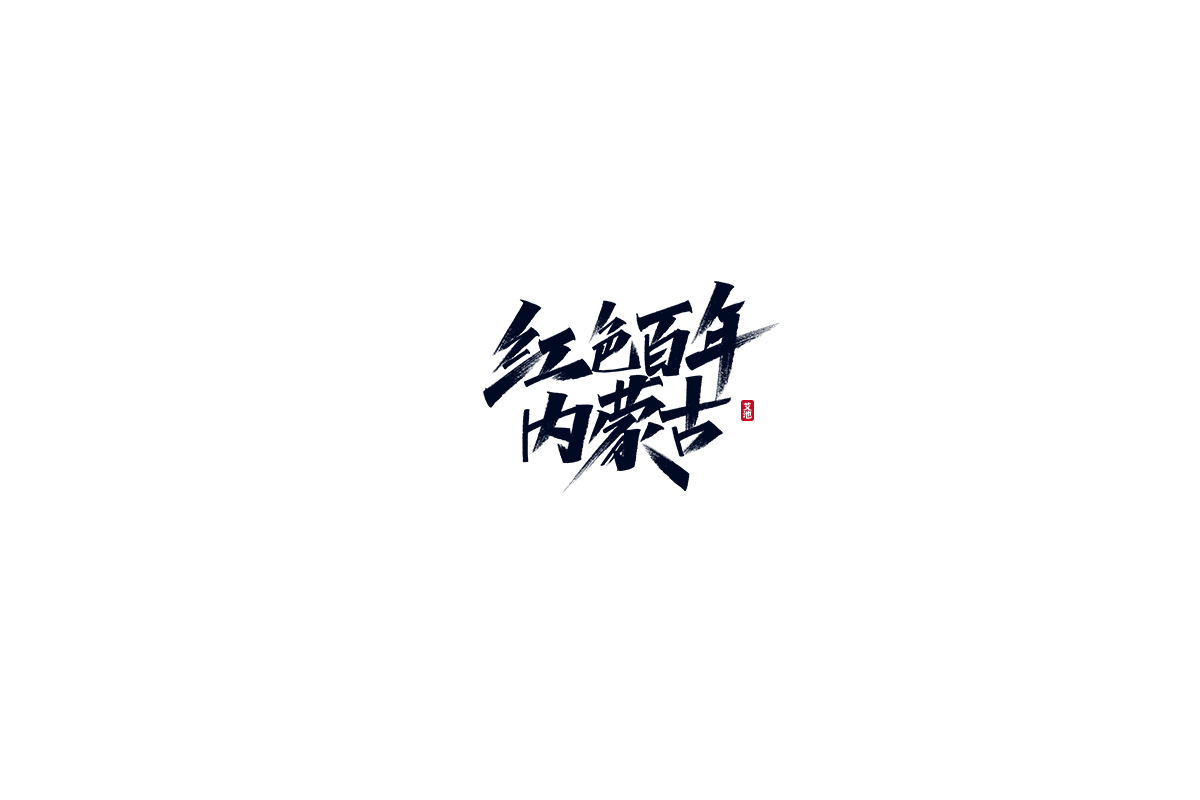 81P Collection of the latest Chinese font design schemes in 2021 #.346
