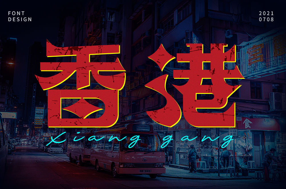 37P Collection of the latest Chinese font design schemes in 2021 #.348