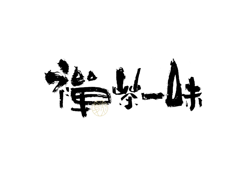 21P Collection of the latest Chinese font design schemes in 2021 #.349