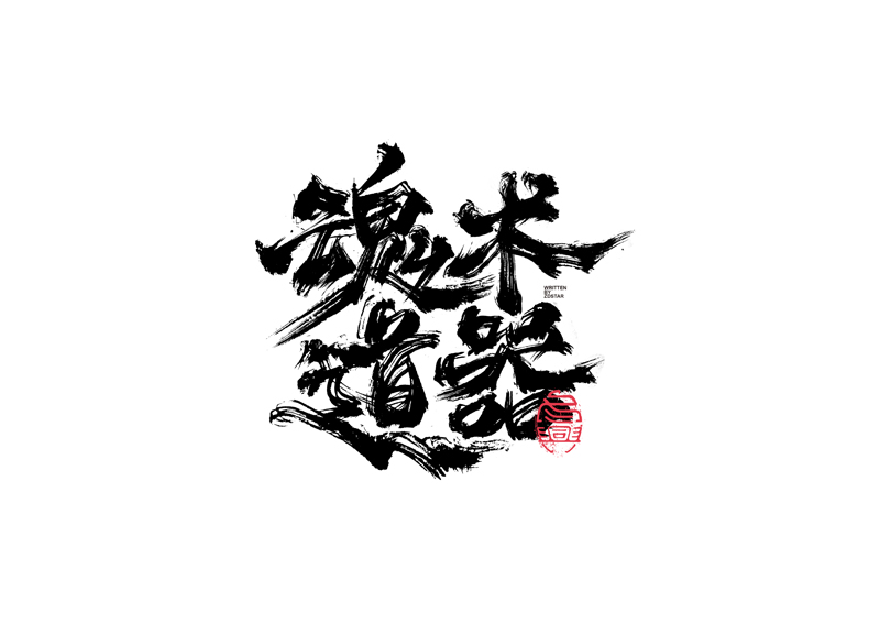 38P Collection of the latest Chinese font design schemes in 2021 #.350