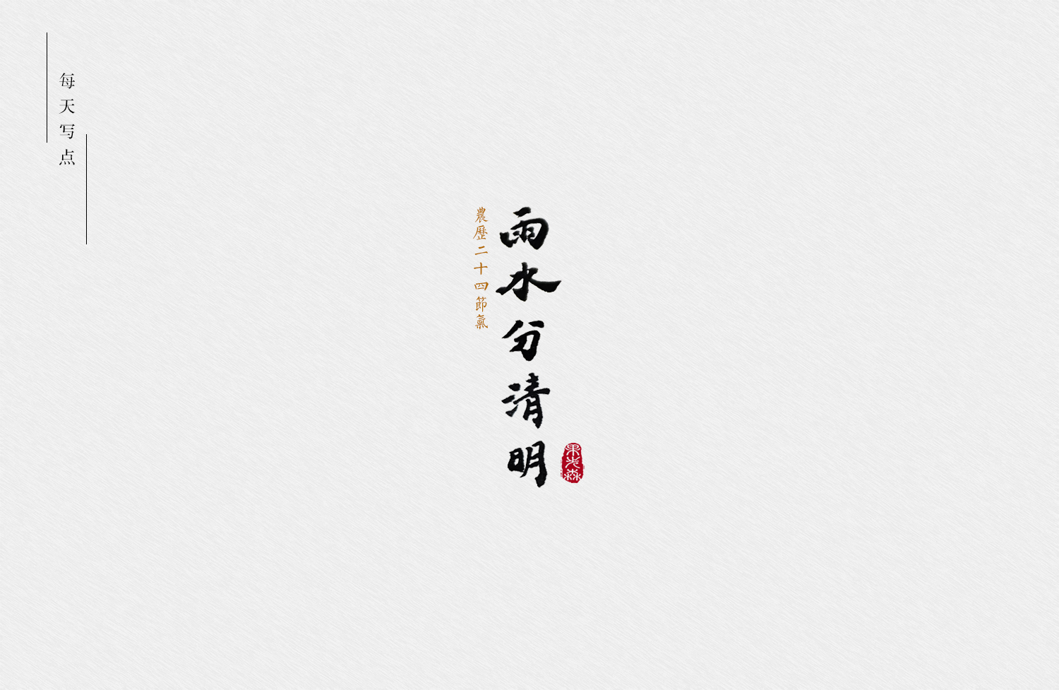 7P Collection of the latest Chinese font design schemes in 2021 #.353