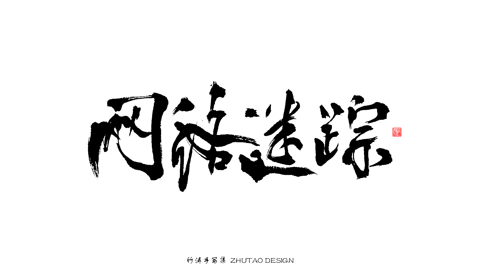 25P Collection of the latest Chinese font design schemes in 2021 #.352