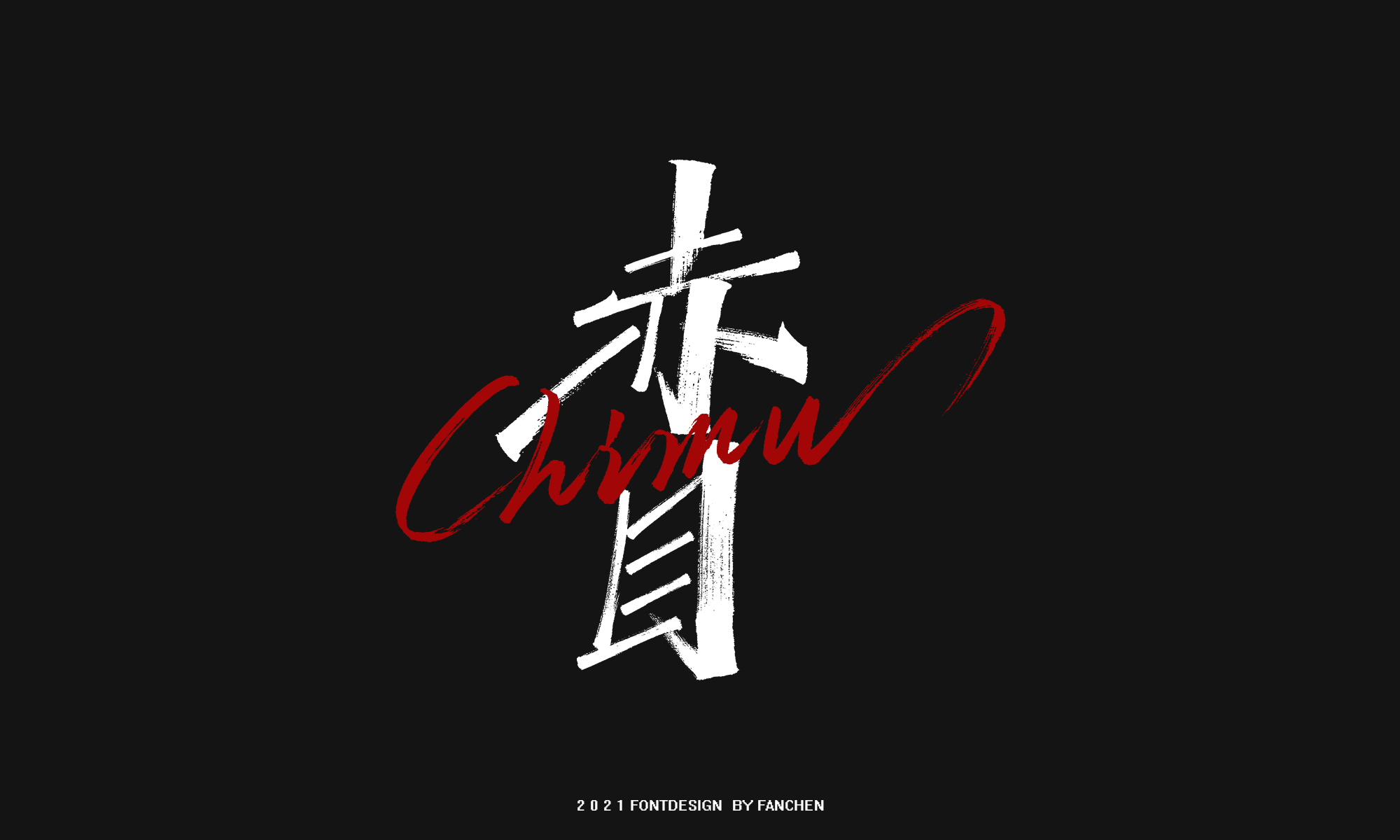 15P Collection of the latest Chinese font design schemes in 2021 #.355