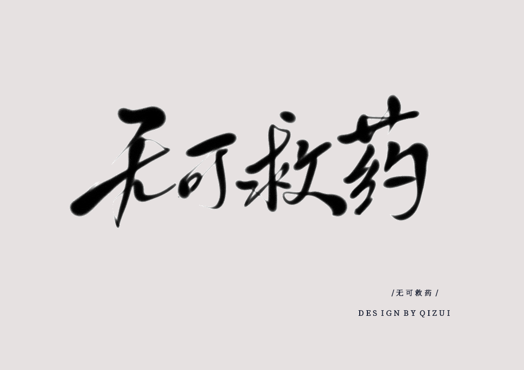 6P Collection of the latest Chinese font design schemes in 2021 #.356