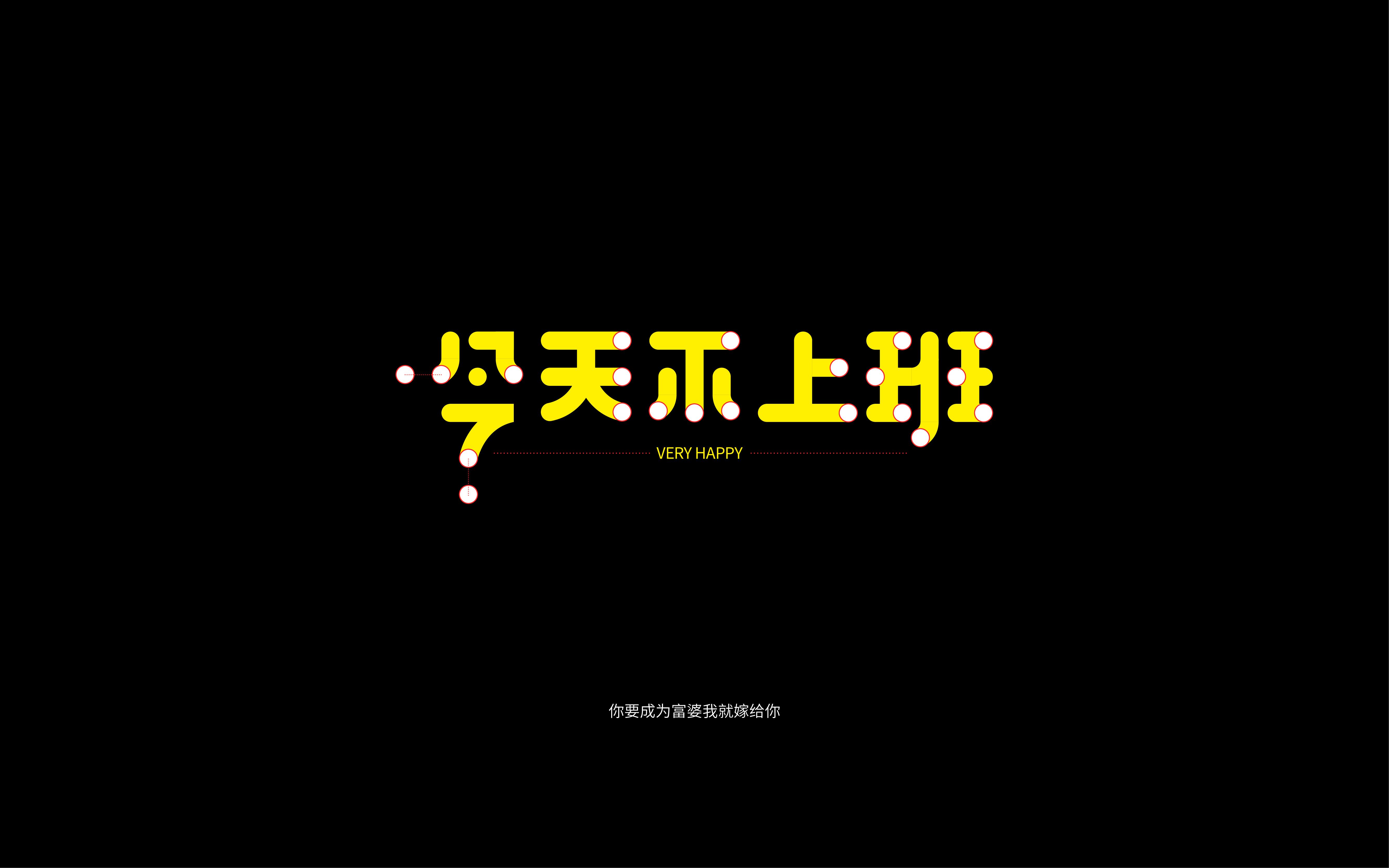 15P Collection of the latest Chinese font design schemes in 2021 #.357