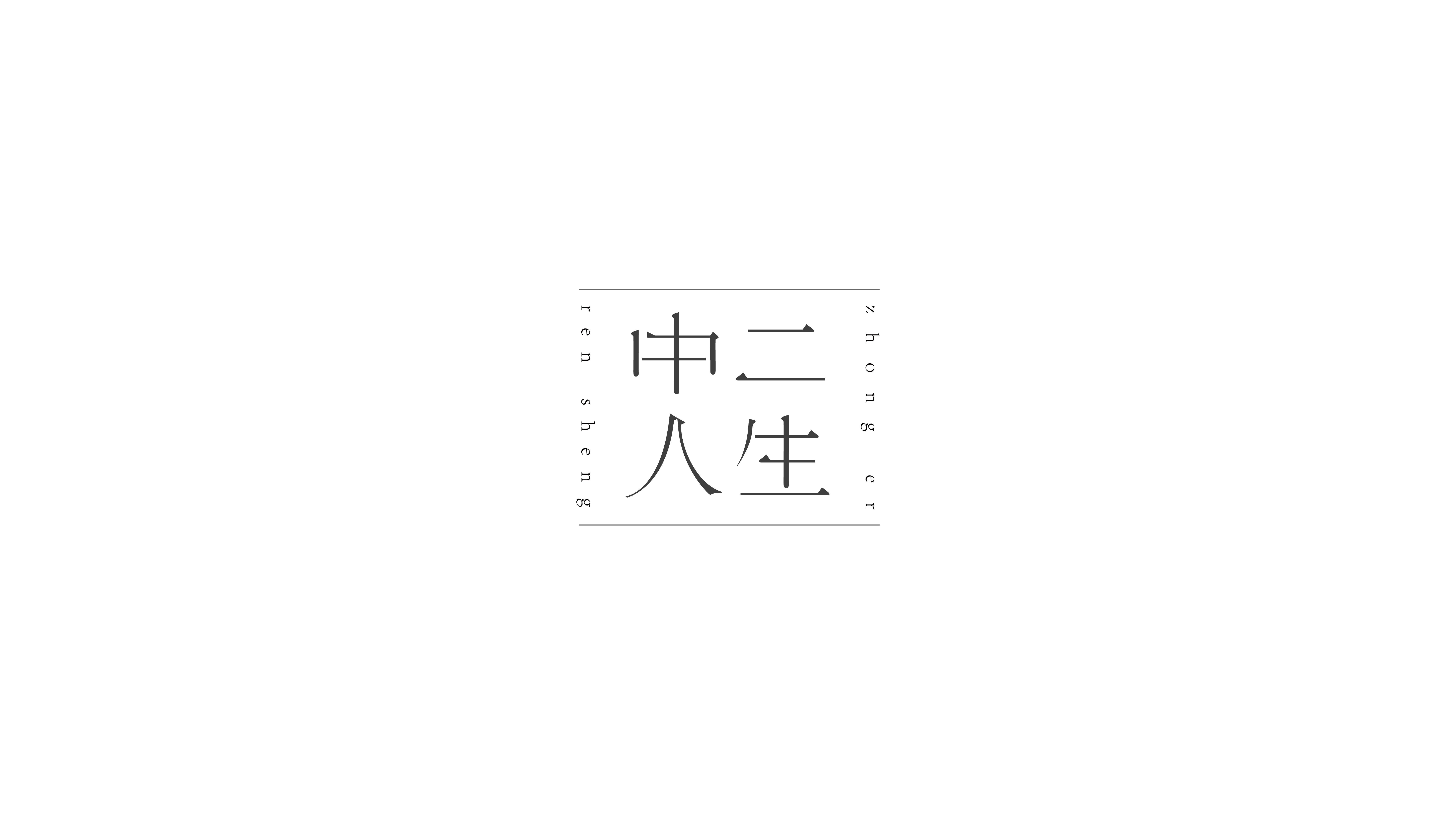 17P Collection of the latest Chinese font design schemes in 2021 #.358