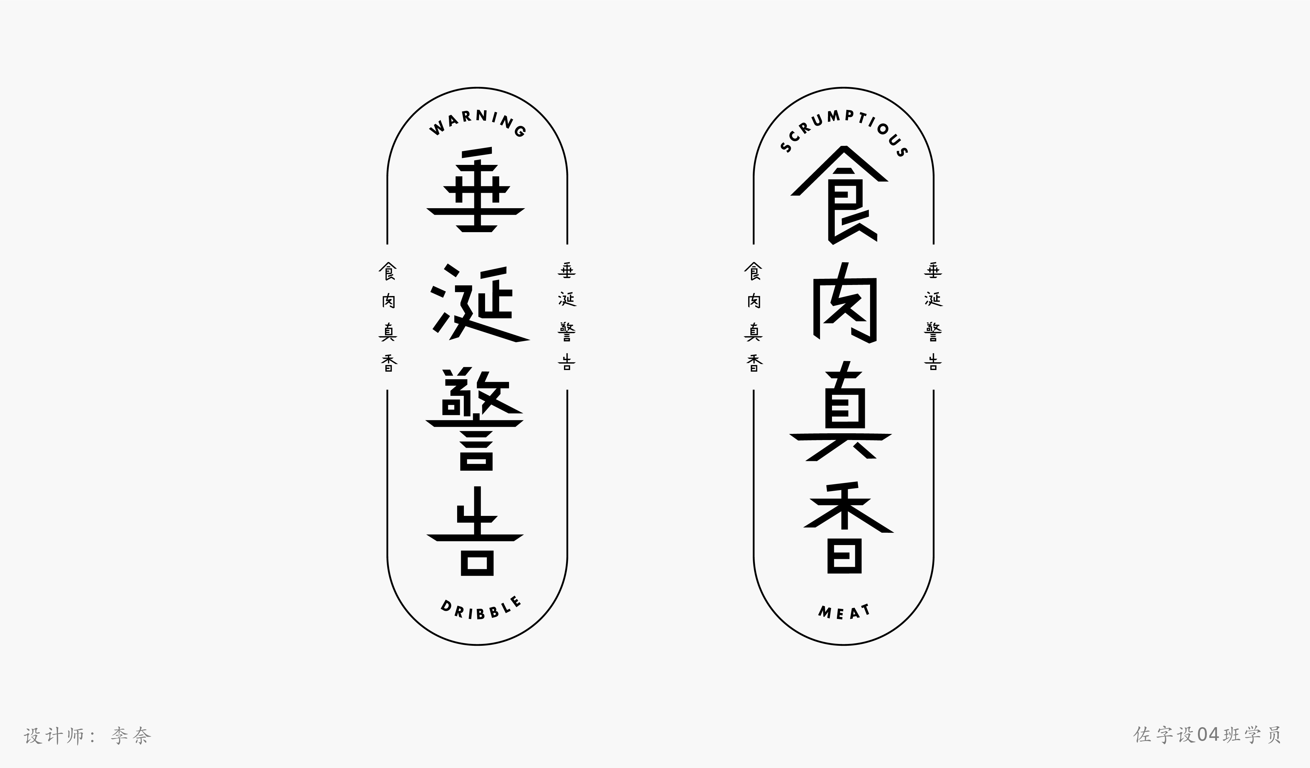 36P Collection of the latest Chinese font design schemes in 2021 #.359