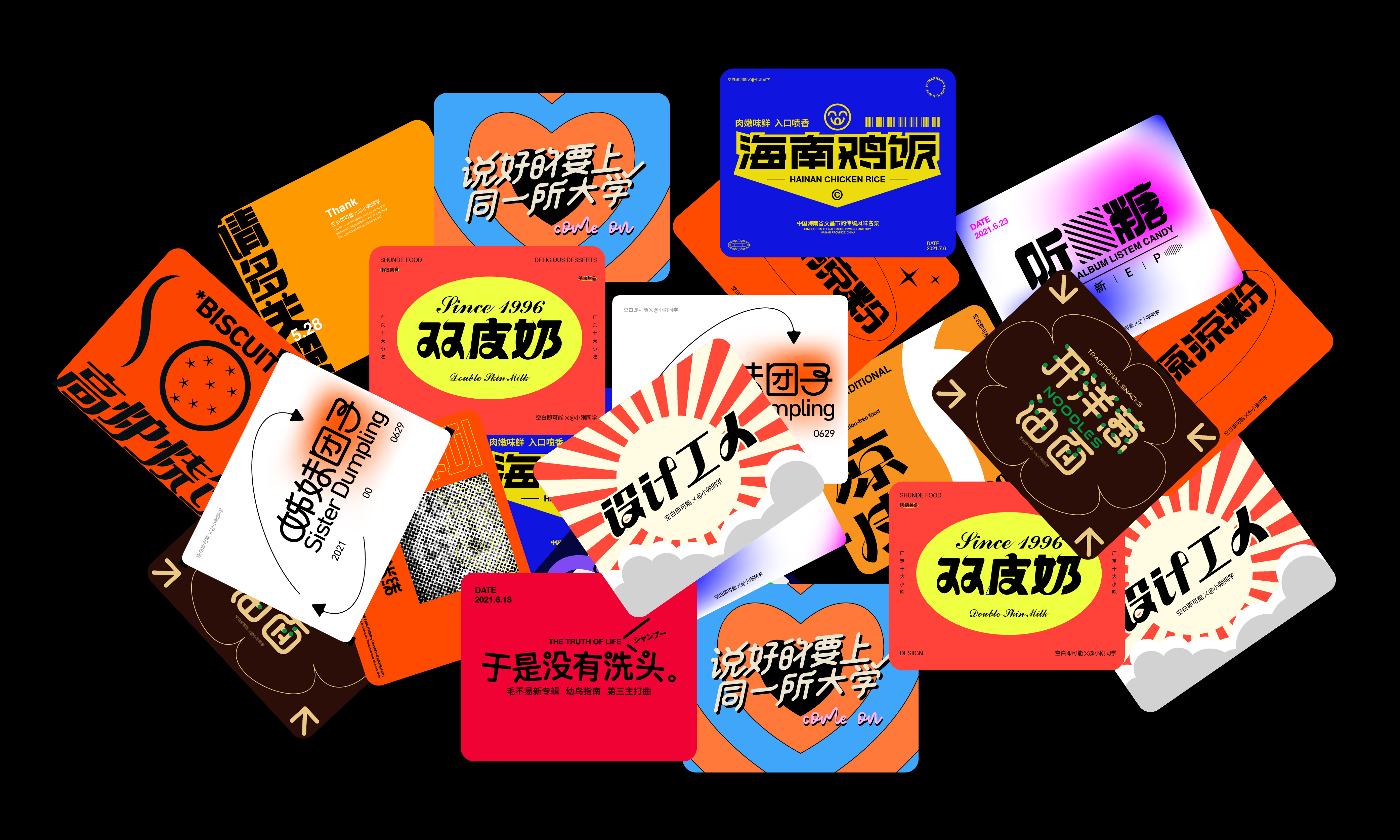 19P Collection of the latest Chinese font design schemes in 2021 #.361