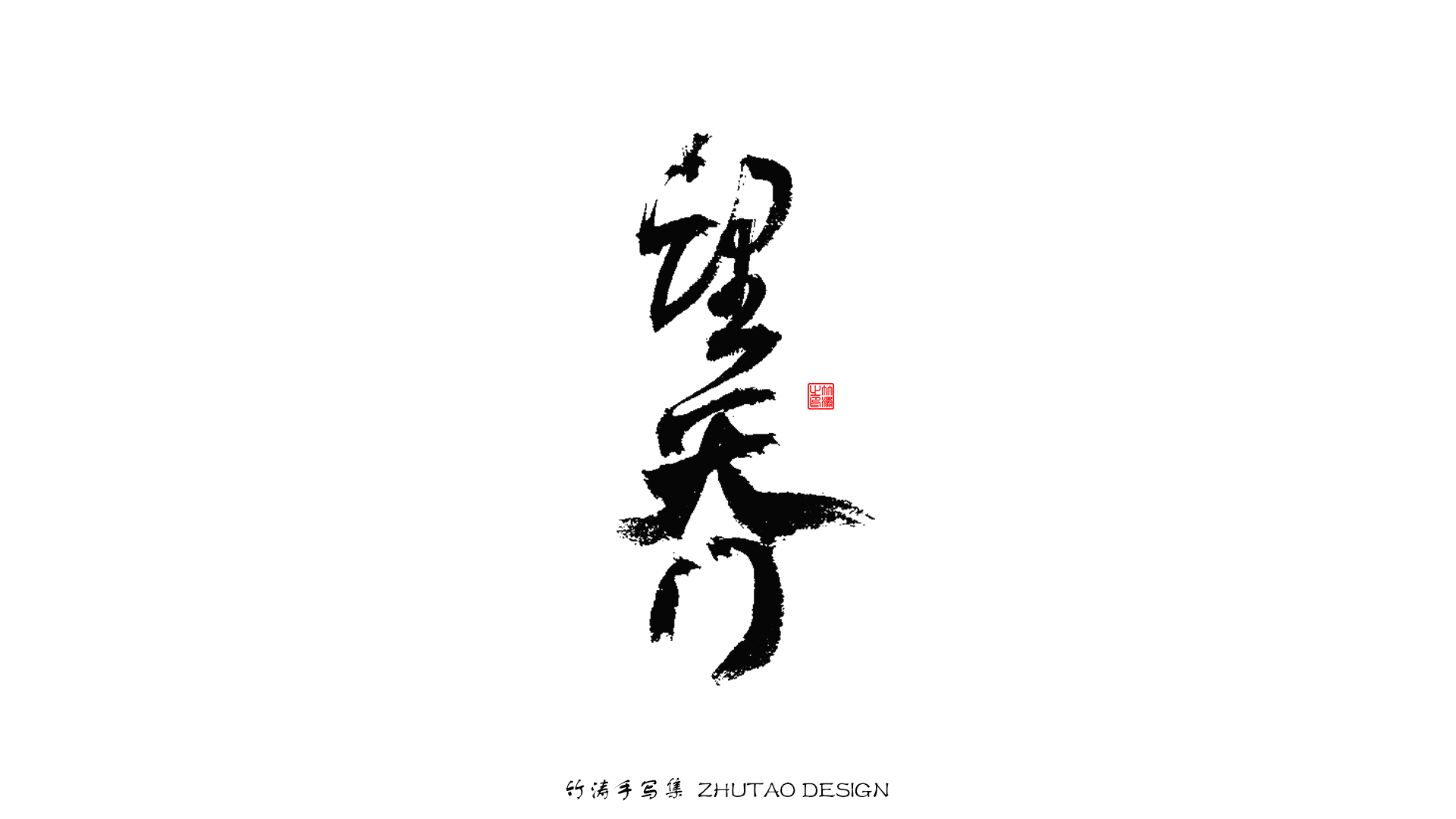 23P Collection of the latest Chinese font design schemes in 2021 #.362