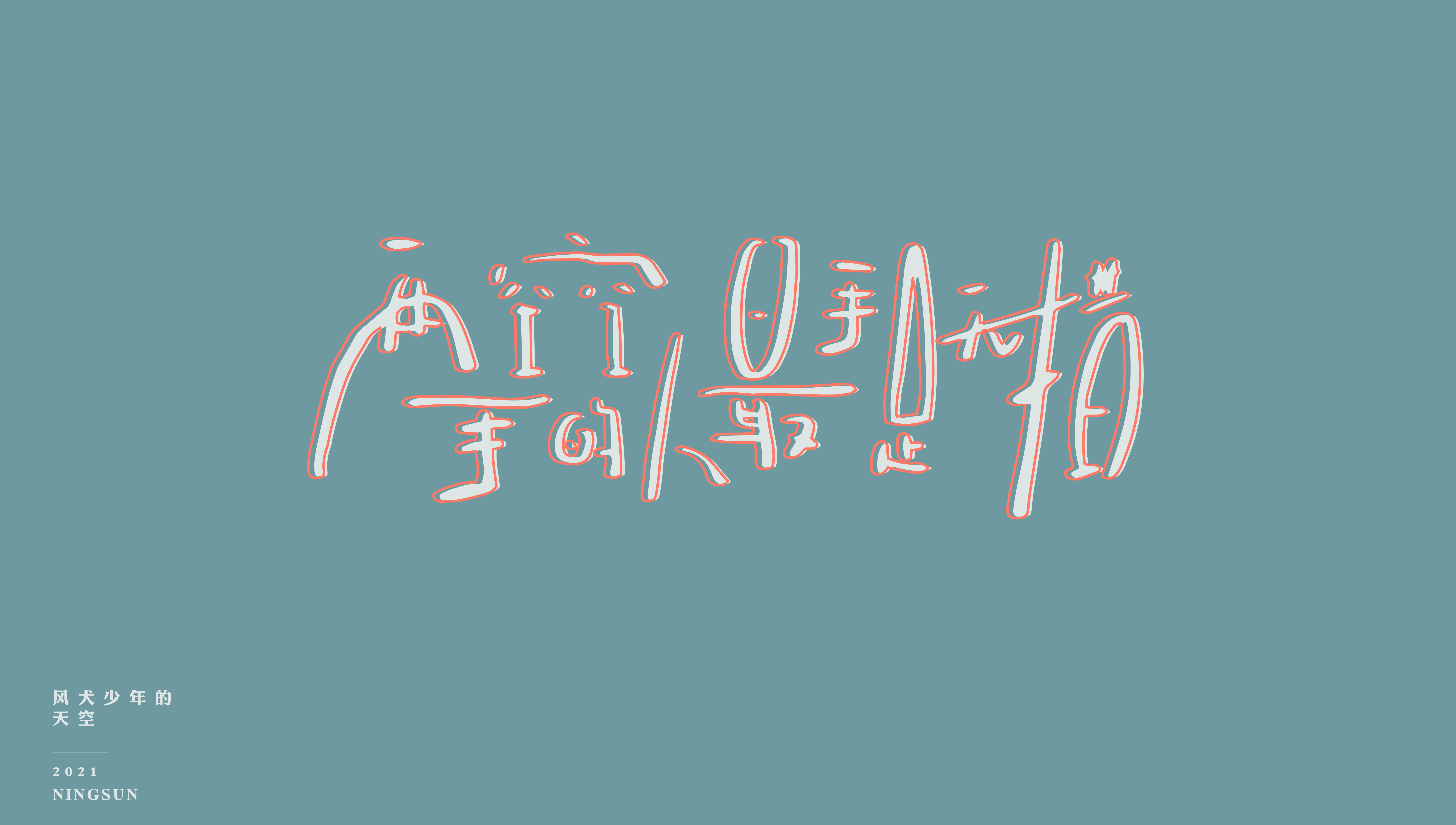 14P Collection of the latest Chinese font design schemes in 2021 #.363