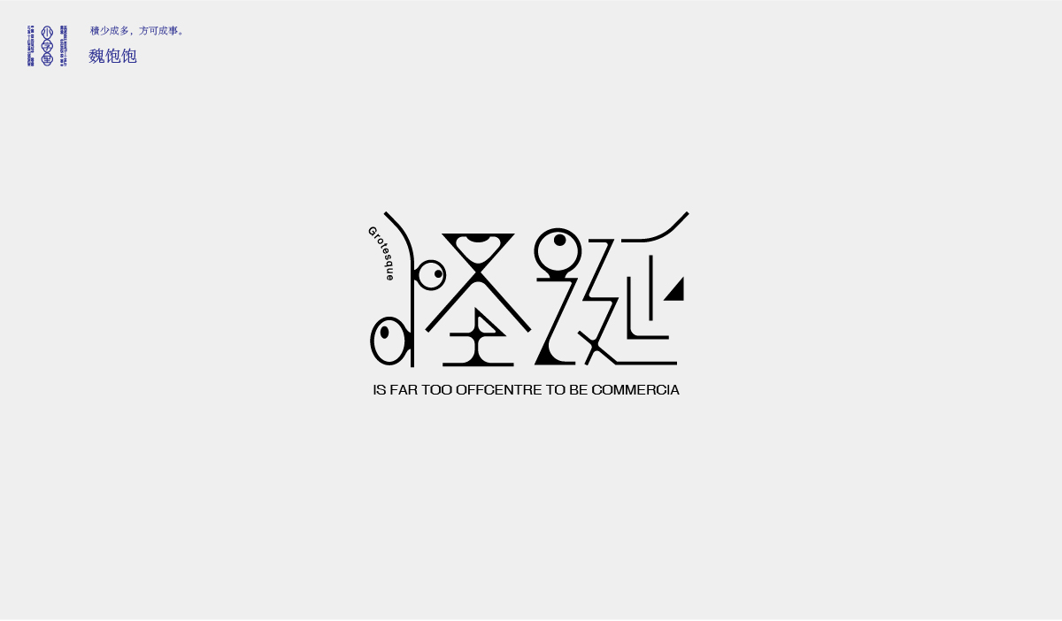 31P Collection of the latest Chinese font design schemes in 2021 #.364