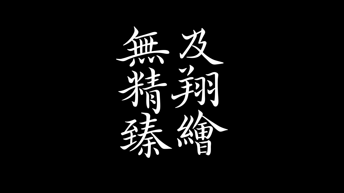 20P Collection of the latest Chinese font design schemes in 2021 #.365