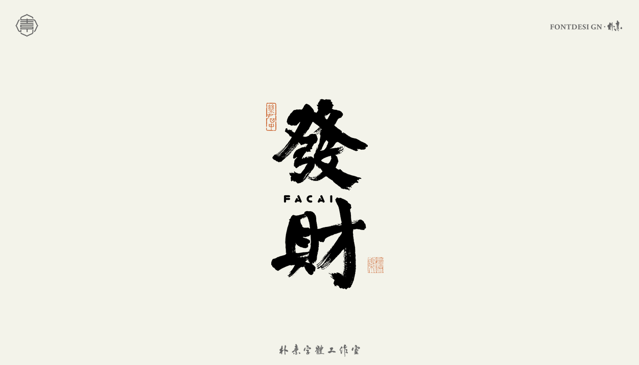 10P Collection of the latest Chinese font design schemes in 2021 #.367