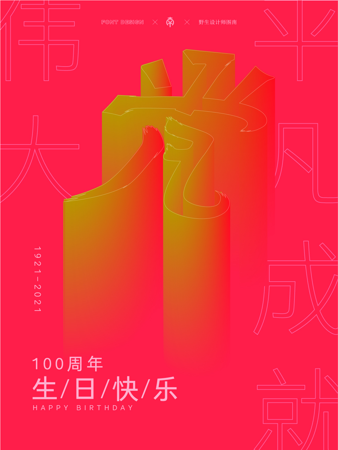 25P Collection of the latest Chinese font design schemes in 2021 #.368