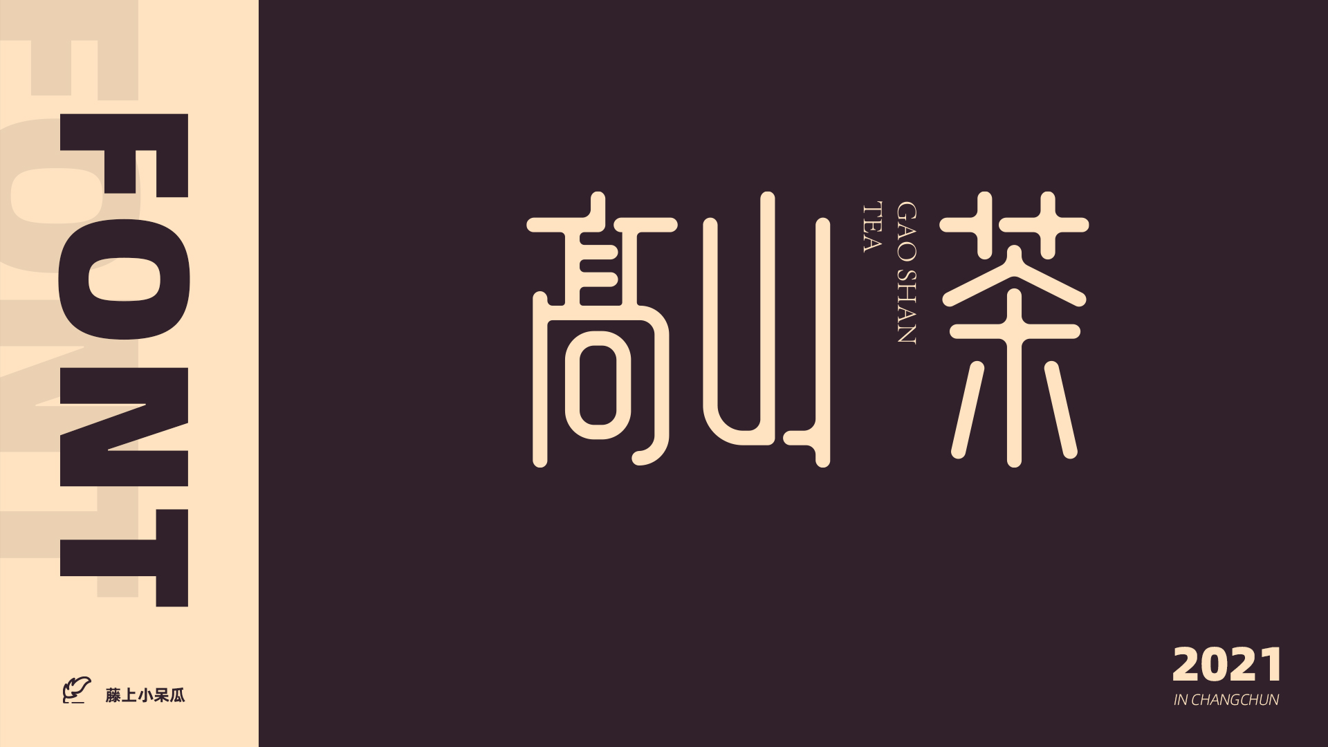 20P Collection of the latest Chinese font design schemes in 2021 #.369