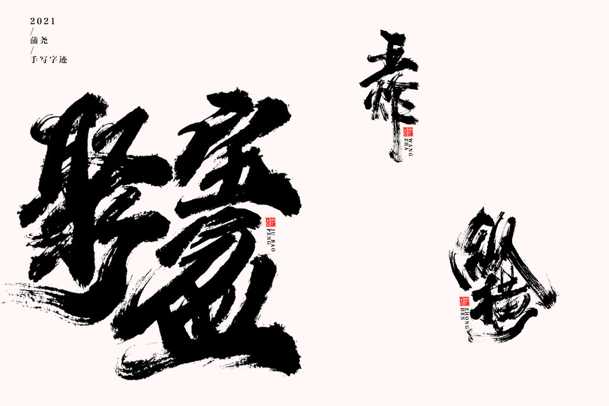 24P Collection of the latest Chinese font design schemes in 2021 #.370
