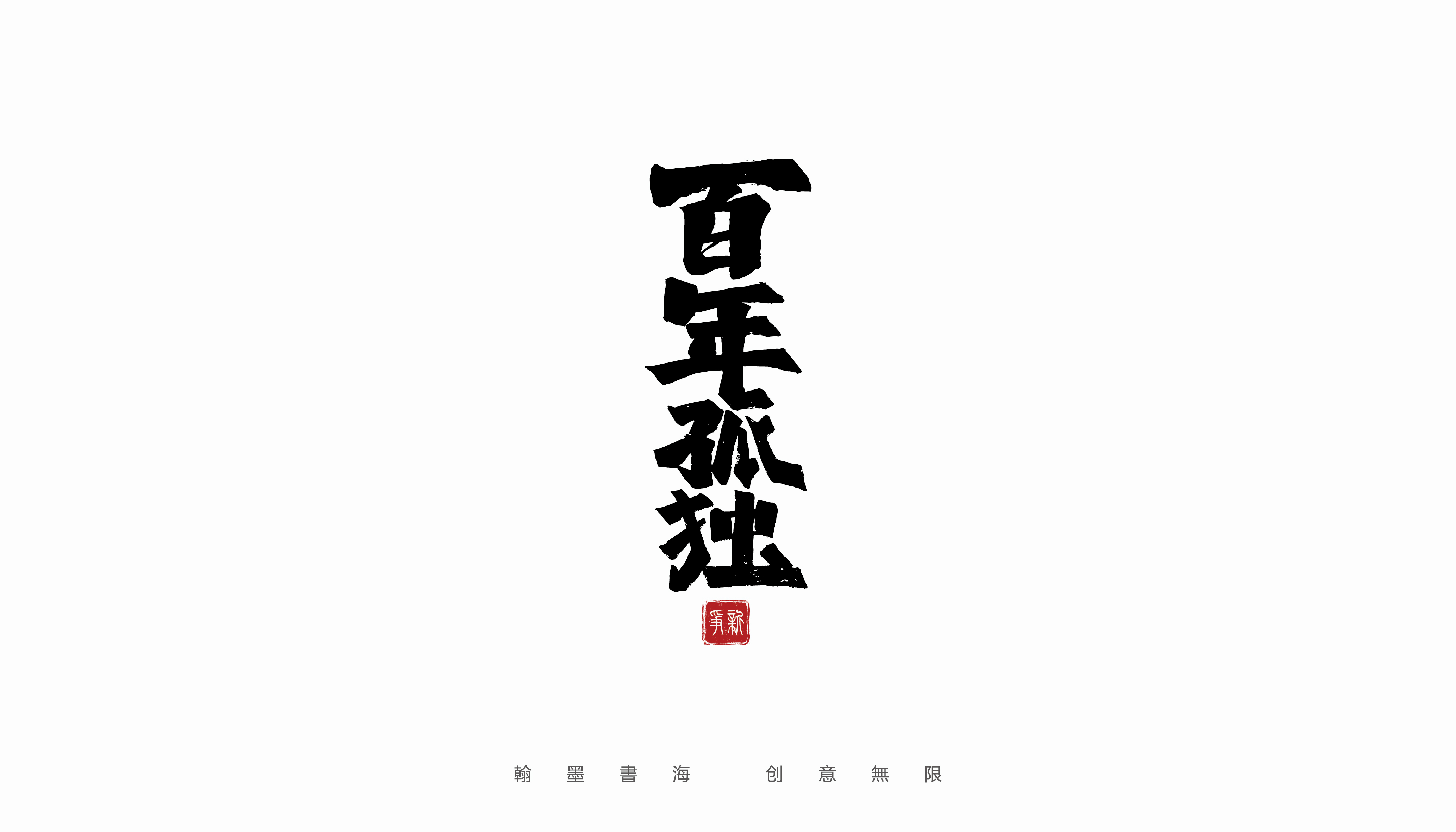 18P Collection of the latest Chinese font design schemes in 2021 #.371