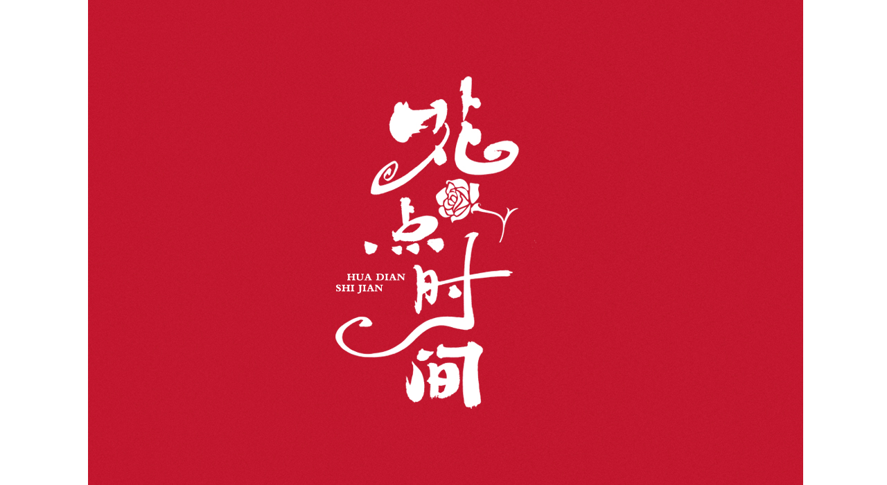 20P Collection of the latest Chinese font design schemes in 2021 #.374