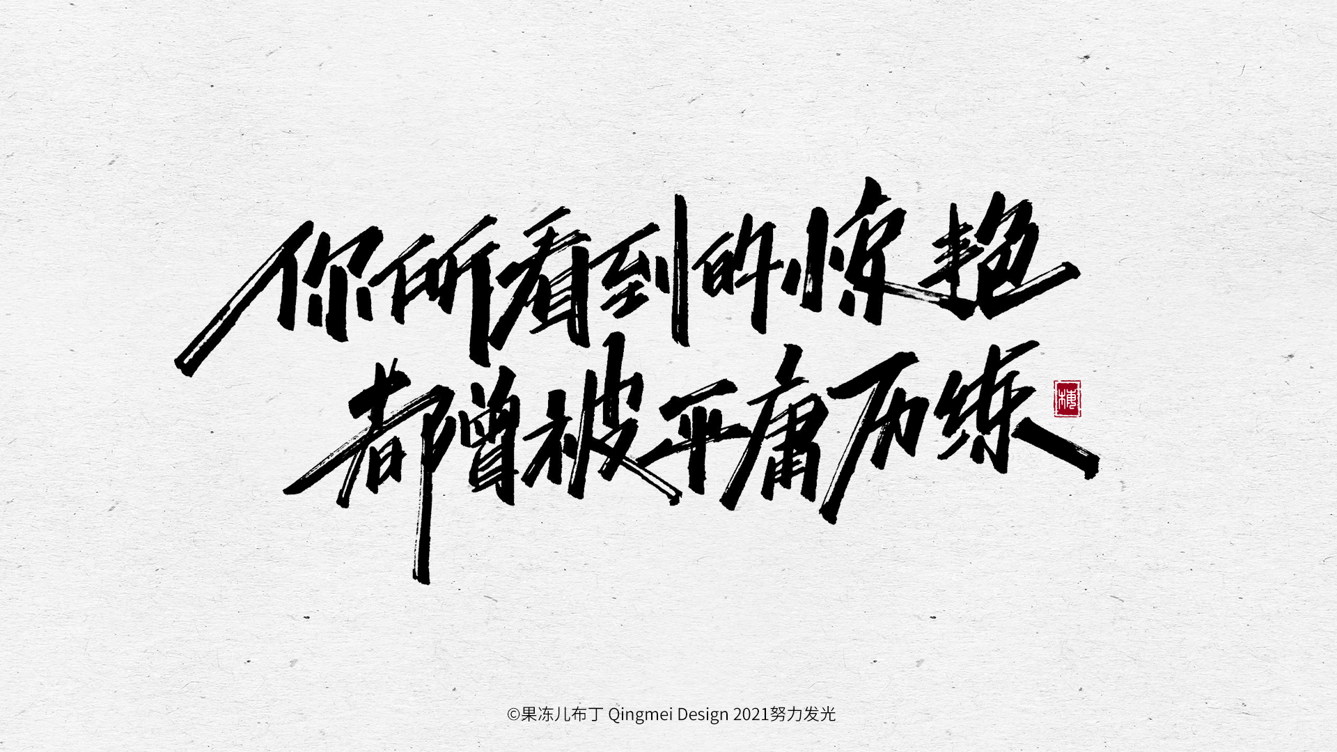 11P Collection of the latest Chinese font design schemes in 2021 #.373