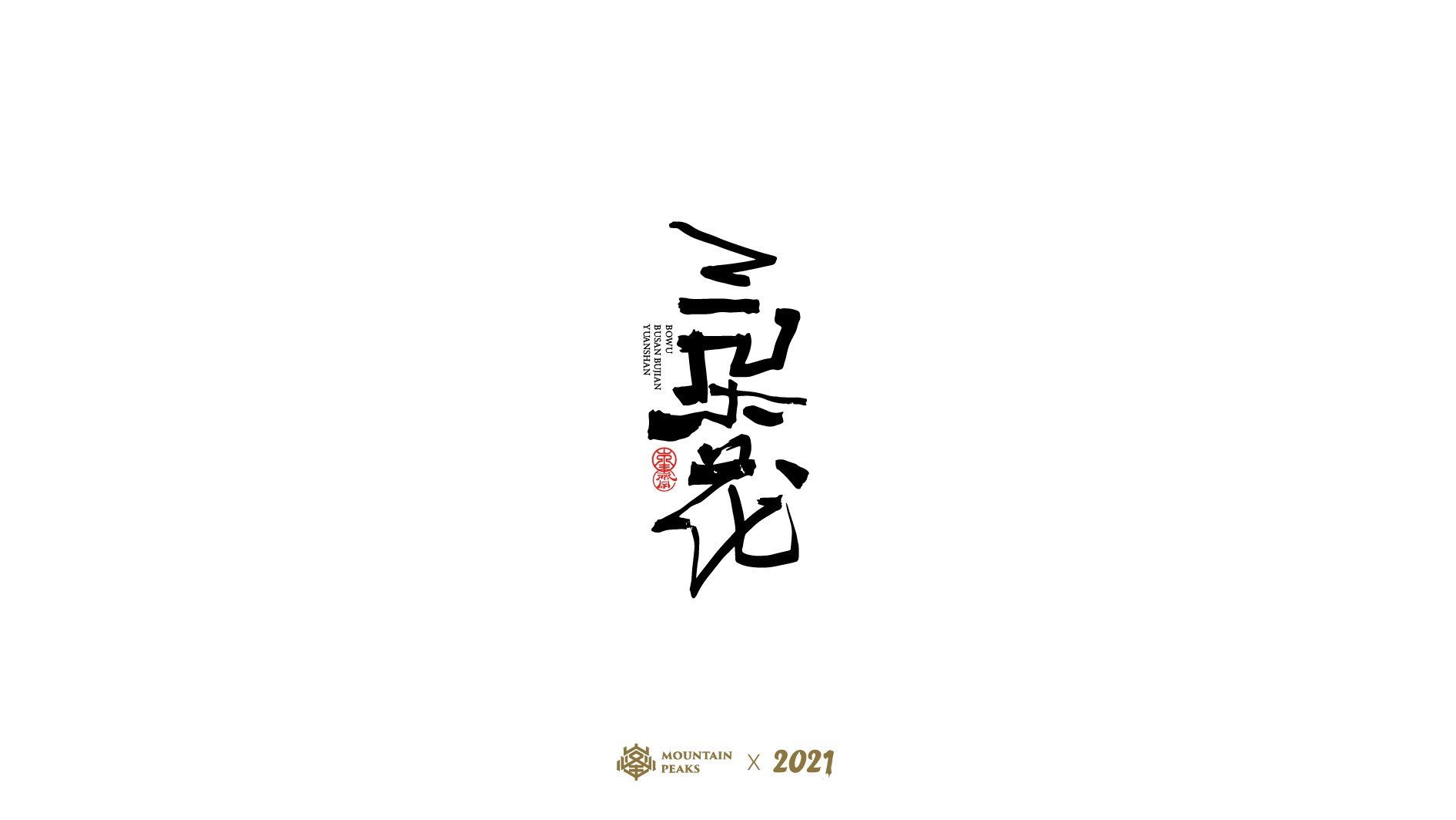 24P Collection of the latest Chinese font design schemes in 2021 #.376