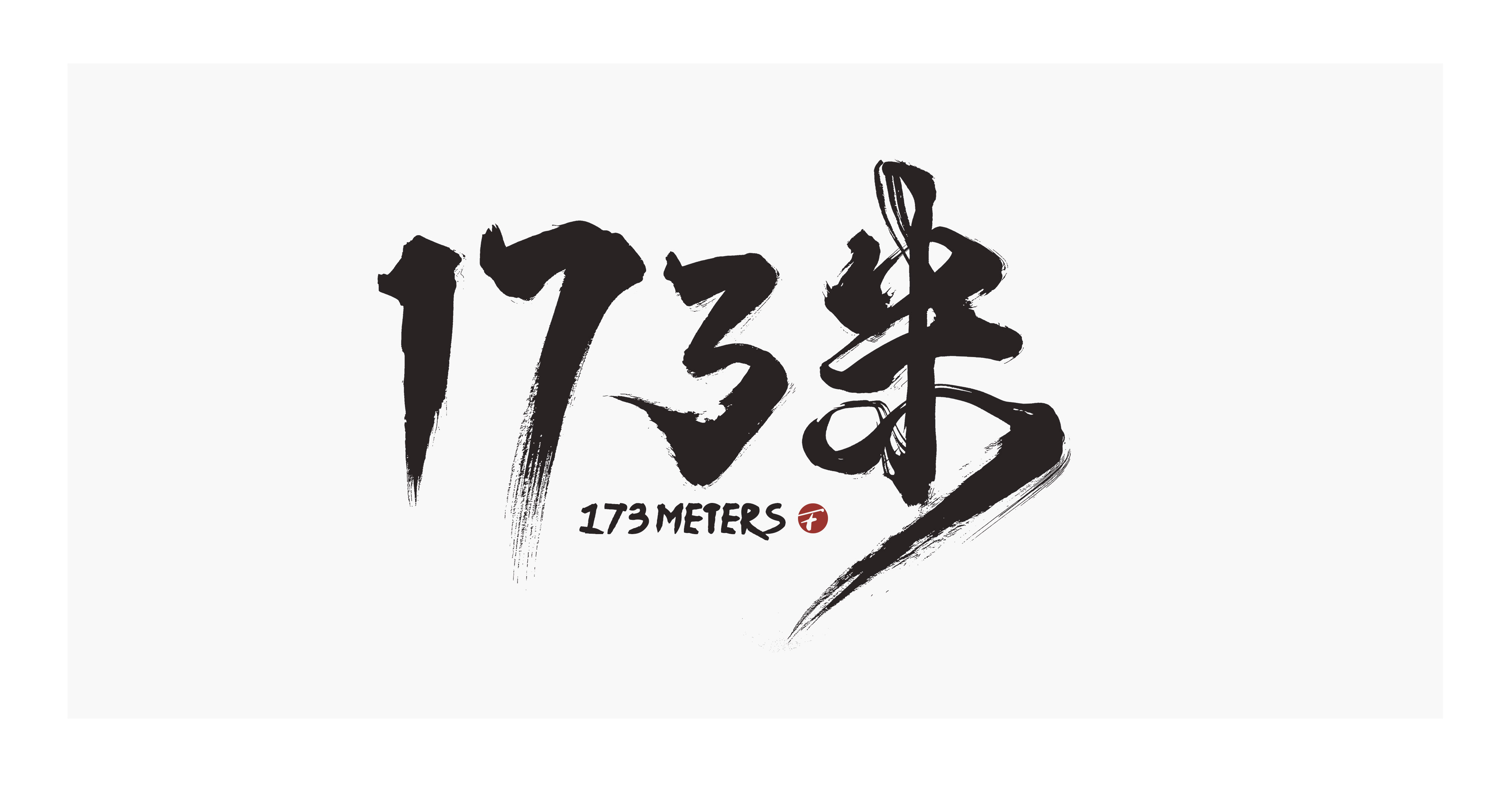 21P Collection of the latest Chinese font design schemes in 2021 #.375