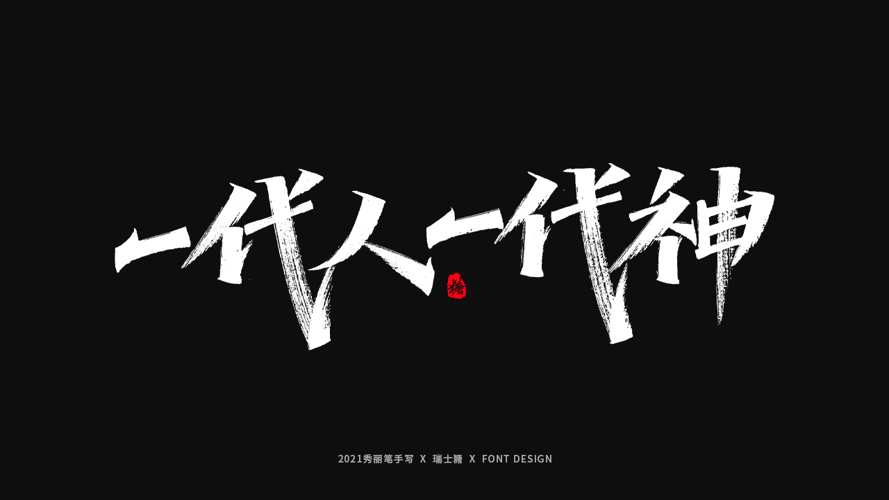 20P Collection of the latest Chinese font design schemes in 2021 #.377