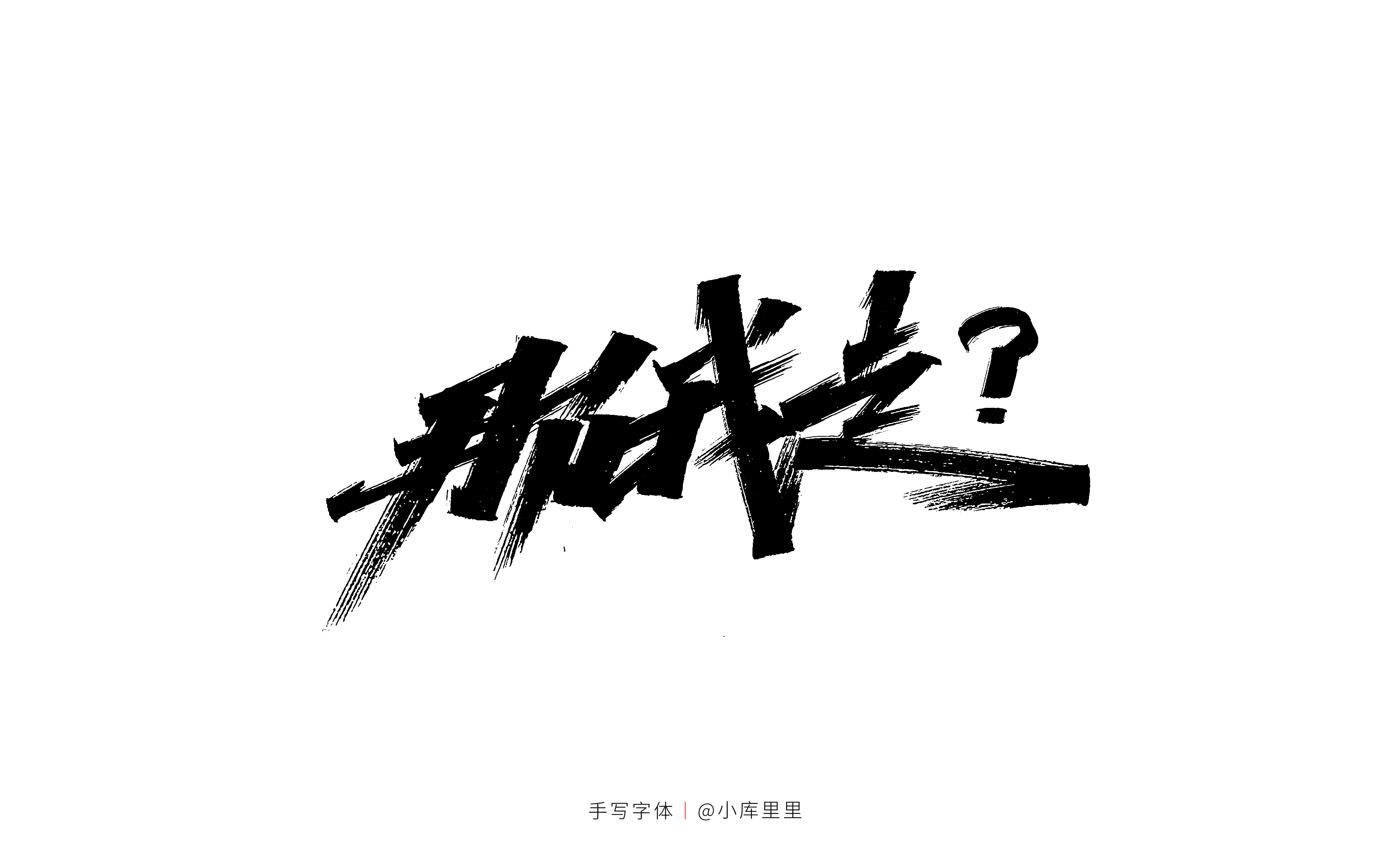 14P Collection of the latest Chinese font design schemes in 2021 #.378