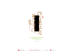 16P Collection of the latest Chinese font design schemes in 2021 #.379