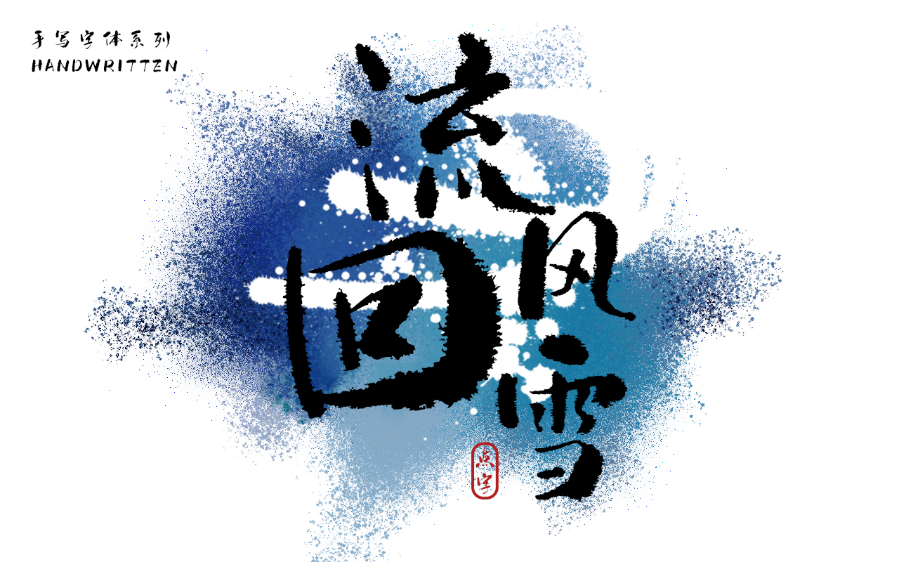 12P Collection of the latest Chinese font design schemes in 2021 #.380